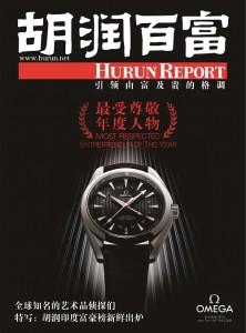 HURUN REPORT-2012-12